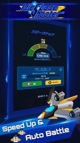 Idle Space Shooter